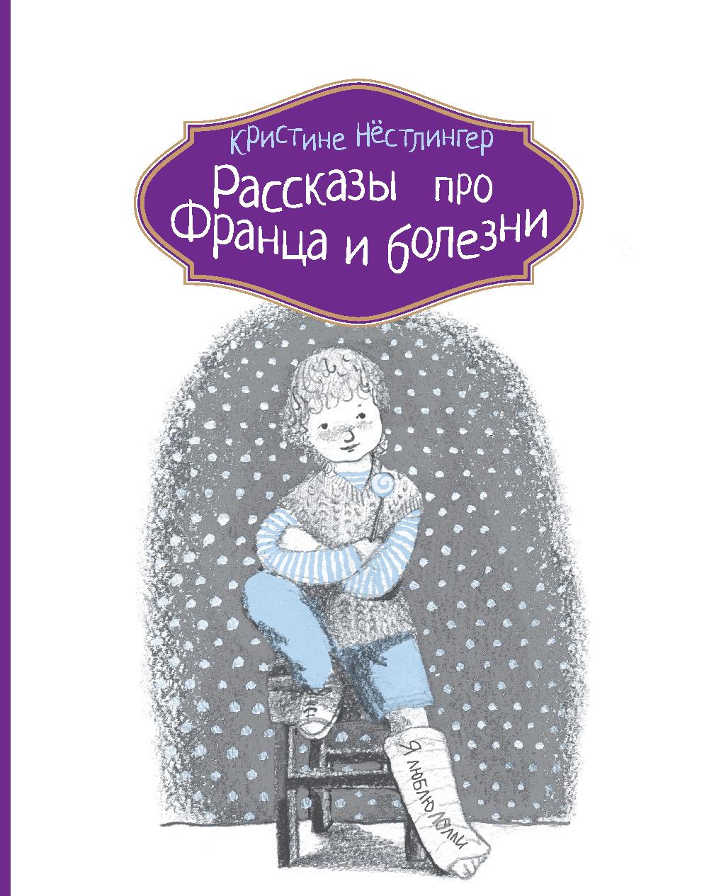 Рассказы про Франца и болезни ( Кристине Нёстлингер  )