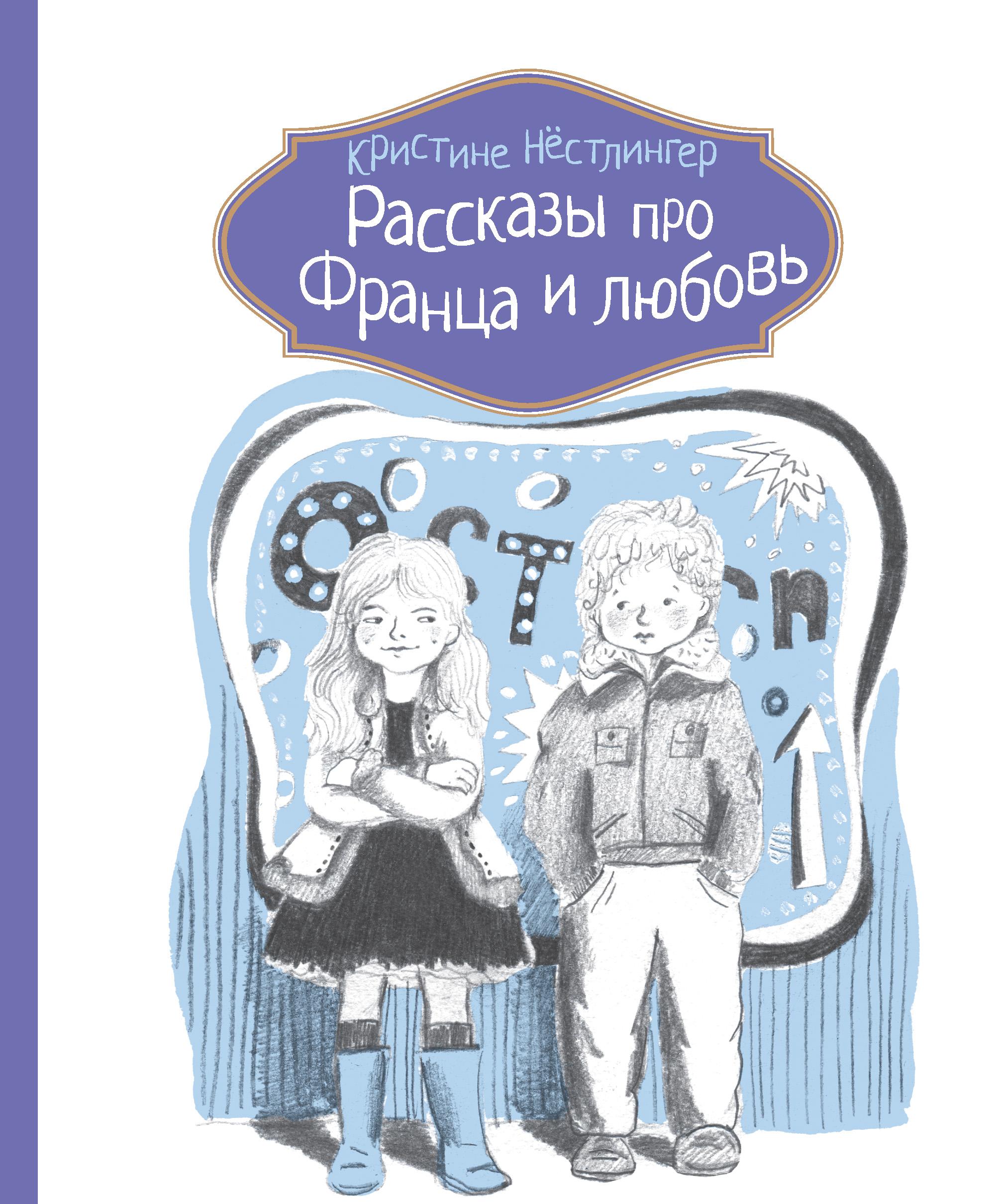 Рассказы про Франца и любовь ( Кристине Нёстлингер  )
