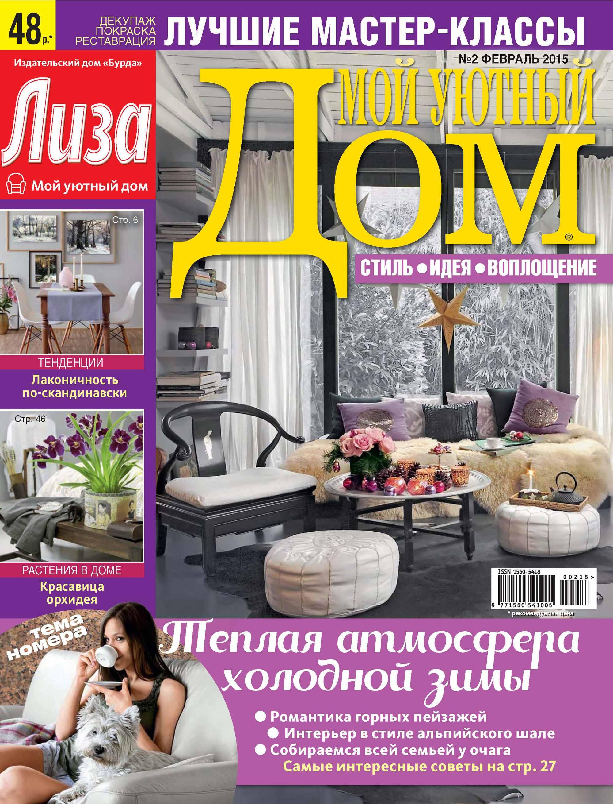 ИД «Бурда» Журнал «Лиза. Мой уютный дом» №02/2015