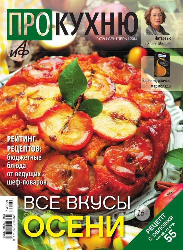 Редакция журнала Аиф. Про Кухню АиФ. Про Кухню 09-2014