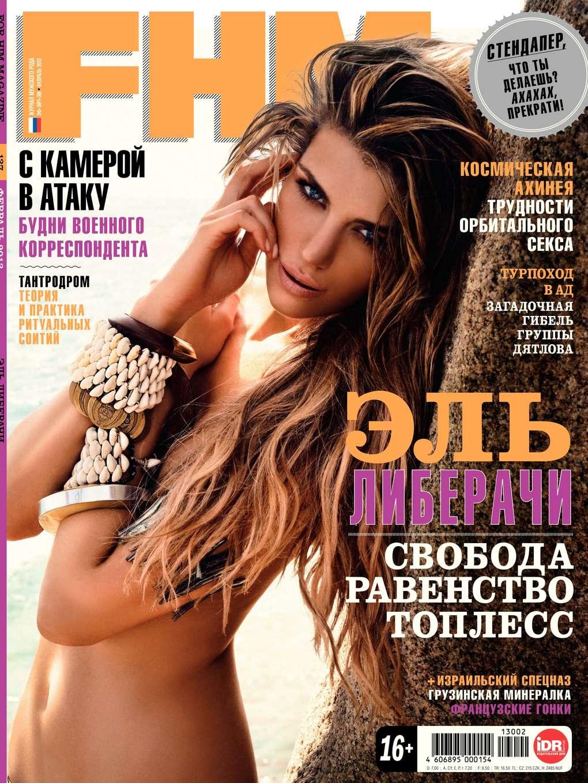 Редакция журнала FHM (For Him Magazine) FHM (For Him Magazine) 02-2013