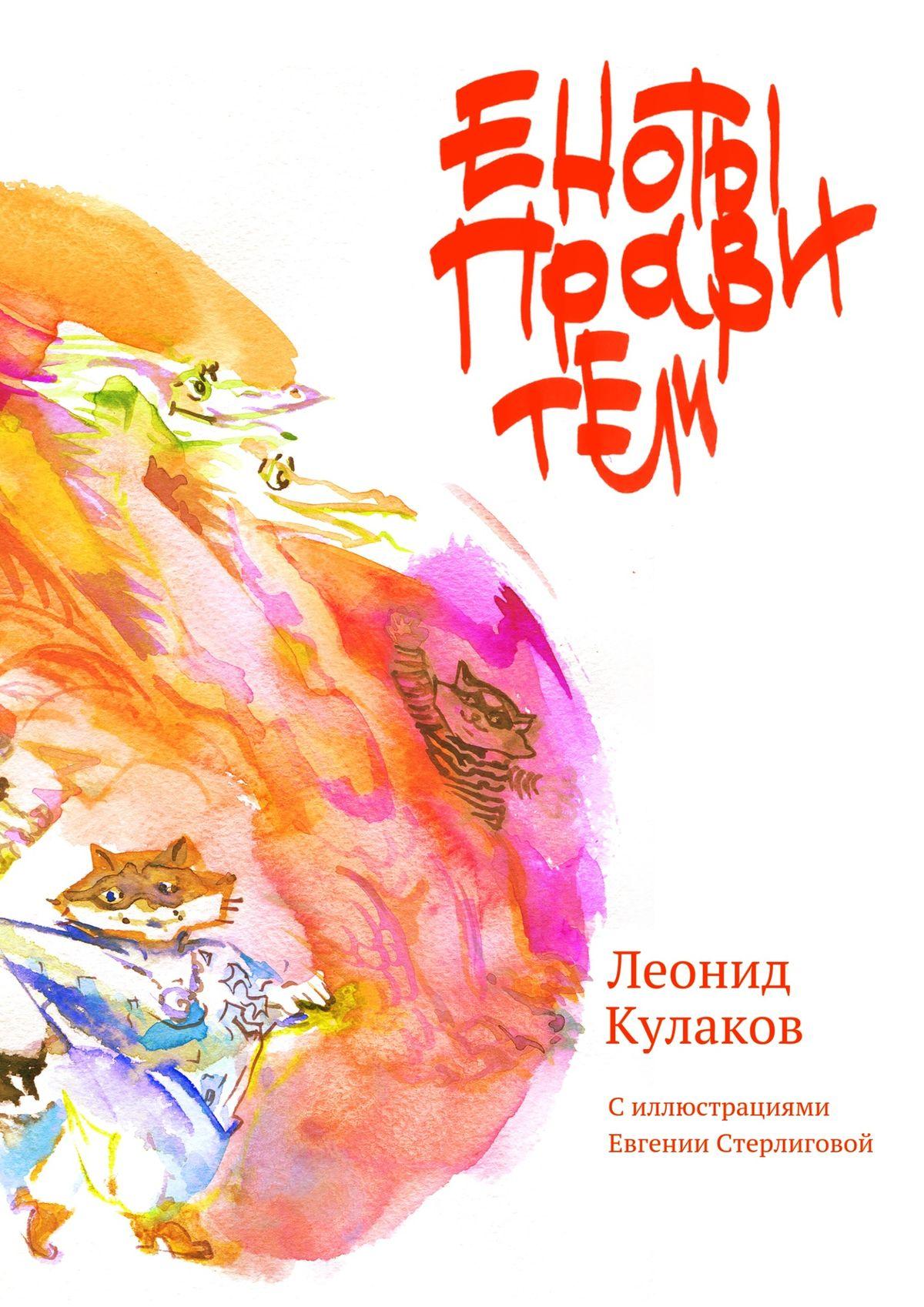 Леонид Кулаков Еноты правители. Сборник сказок