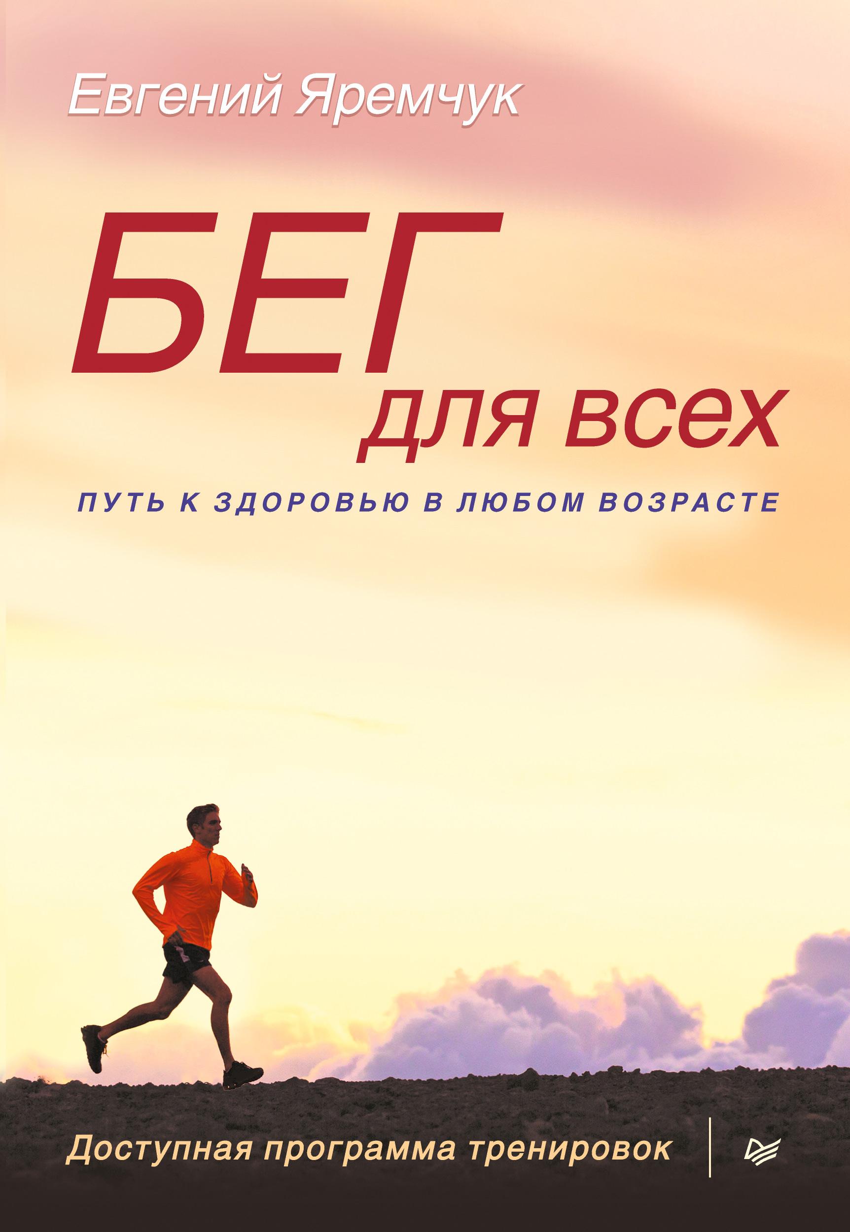 Евгений Яремчук Бег для всех. Доступная программа тренировок