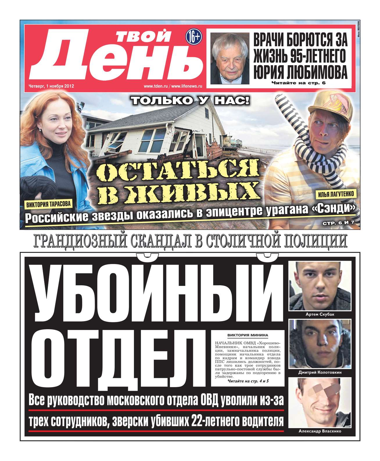 Редакция газеты Твой день Твой день 245-11-2012 редакция газеты твой день твой день 112
