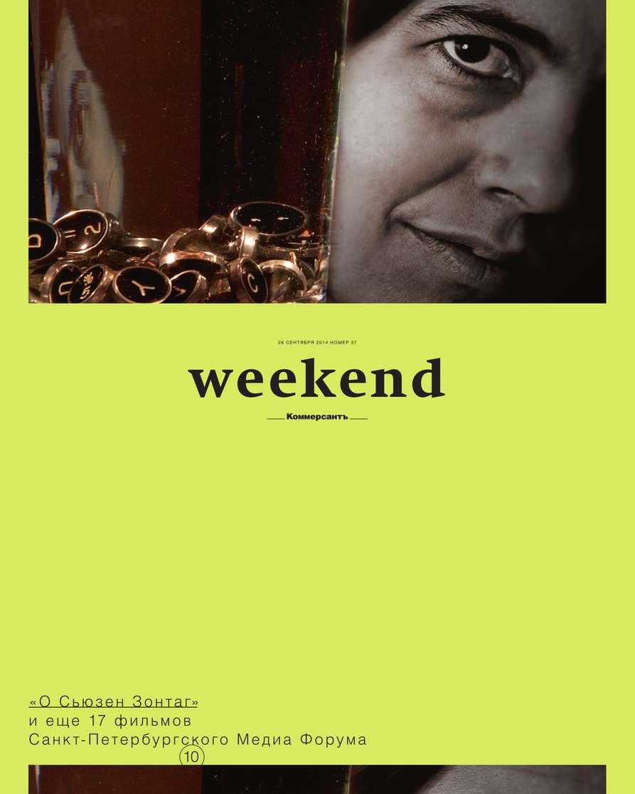 Редакция журнала Коммерсантъ Weekend КоммерсантЪ Weekend 37-2014 редакция журнала коммерсантъ weekend коммерсантъ weekend 48 2014