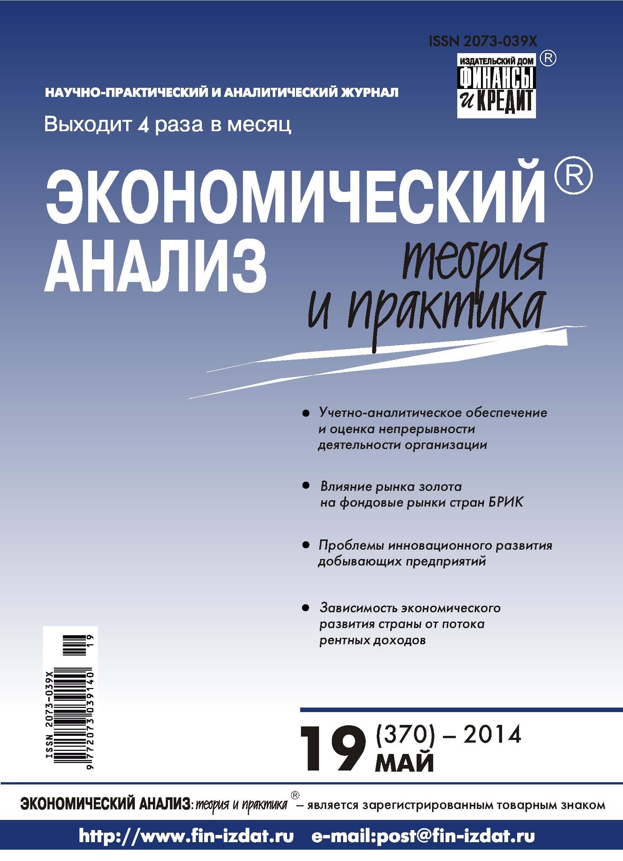 Отсутствует Экономический анализ: теория и практика № 19 (370) 2014
