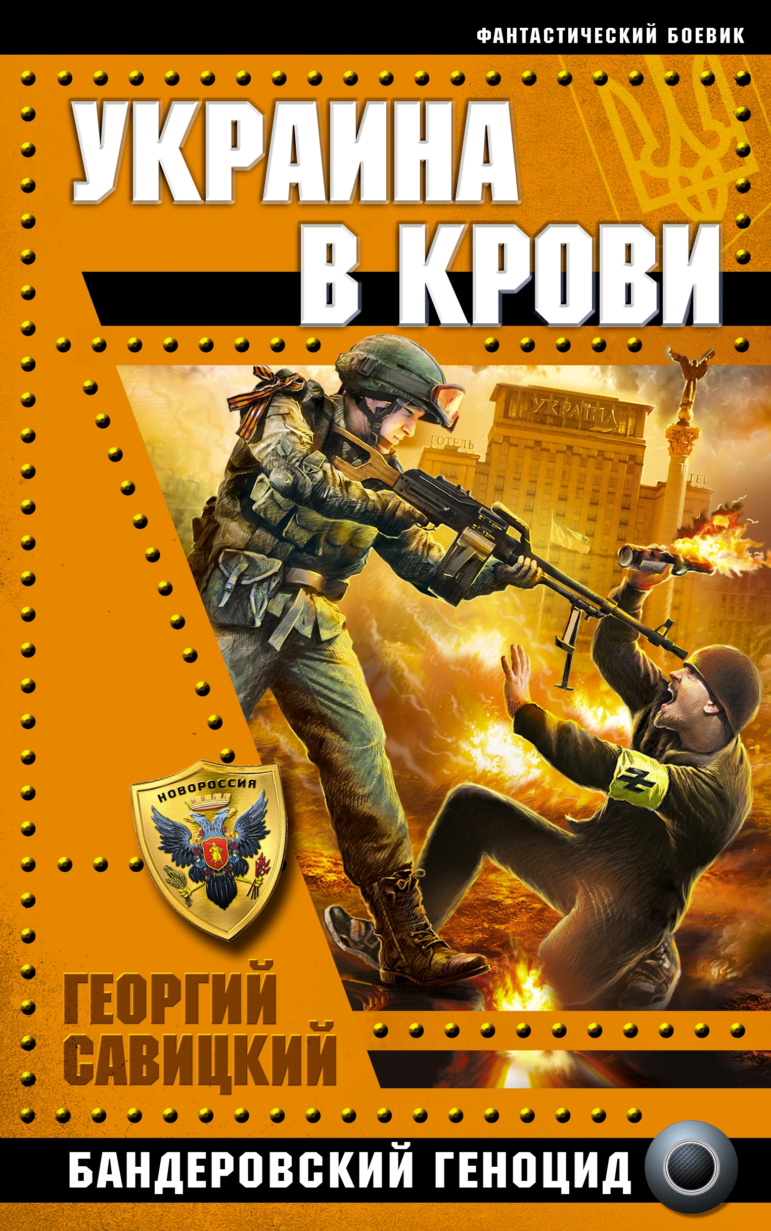 Георгий Саицкий Украина крои. Бандероский геноцид