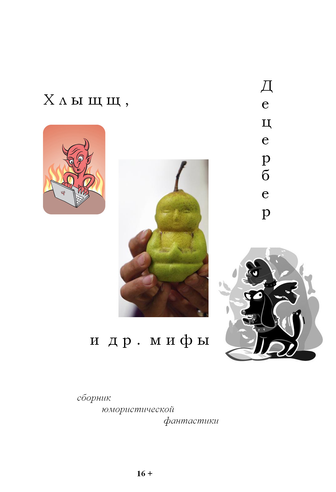 Григорий Неделько Хлыщщ, Децербер и др. мифы (сборник)