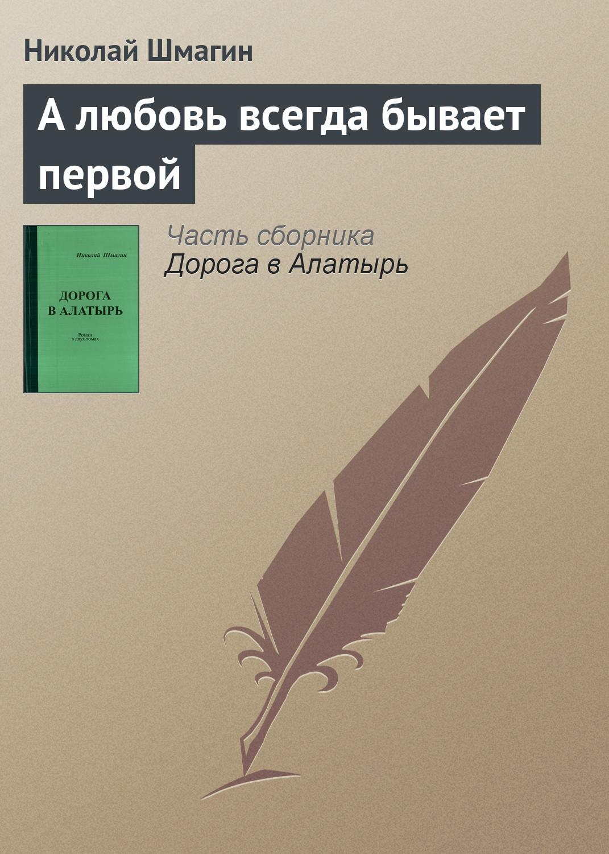 Николай Шмагин А любовь всегда бывает первой та кто приходит незваной