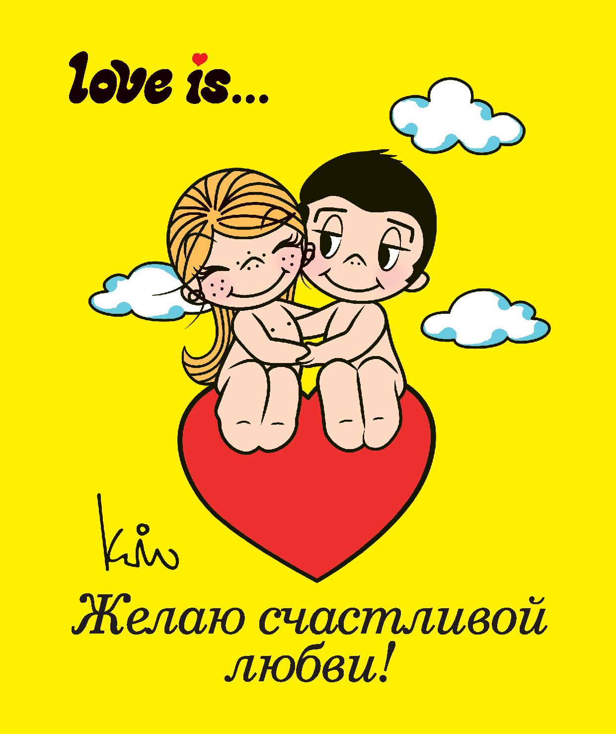 все цены на Отсутствует Love is… Желаю счастливой любви онлайн