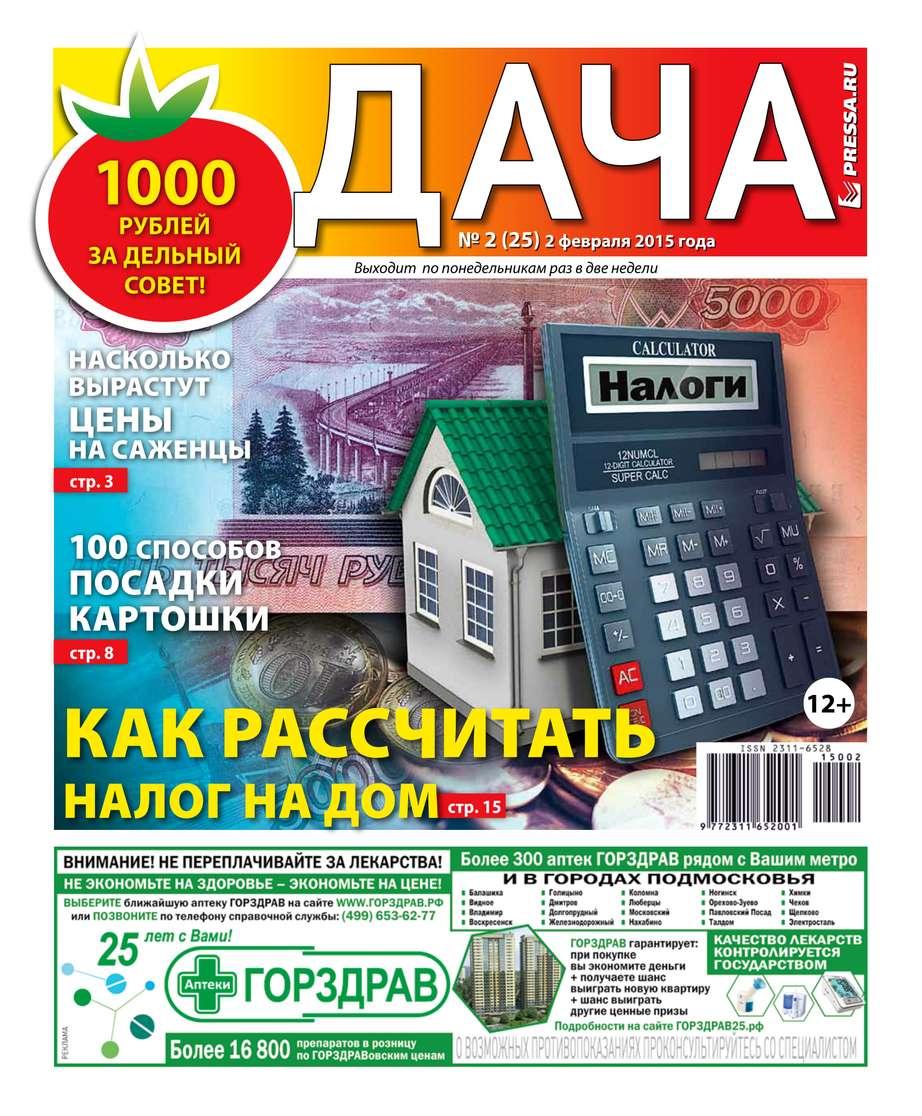 Фото - Редакция газеты Дача Pressa.ru Дача 02-2015 газеты