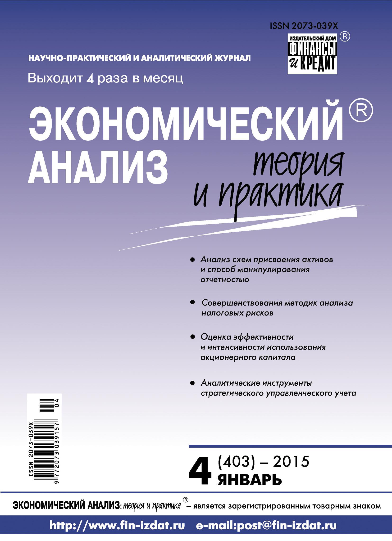 Отсутствует Экономический анализ: теория и практика № 4 (403) 2015 отсутствует экономический анализ теория и практика 4 403 2015