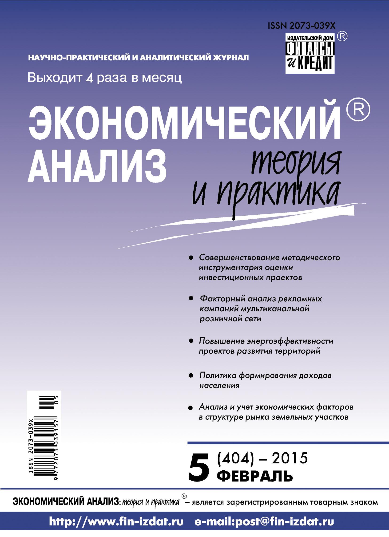 Отсутствует Экономический анализ: теория и практика № 5 (404) 2015