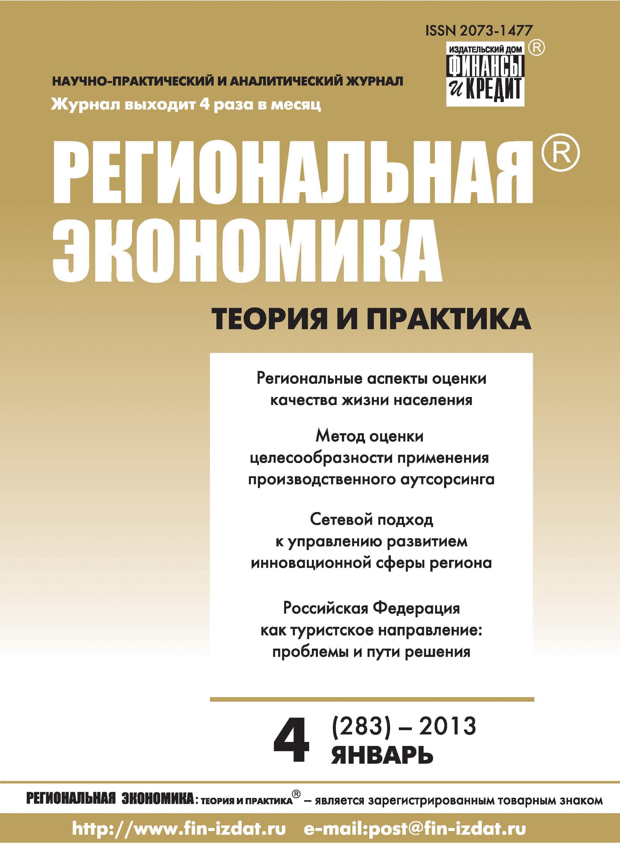 Отсутствует Региональная экономика: теория и практика № 4 (283) 2013