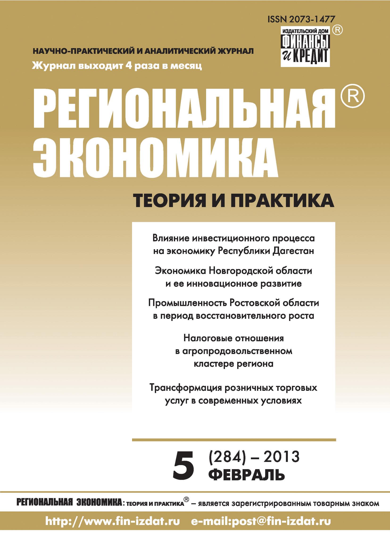 Отсутствует Региональная экономика: теория и практика № 5 (284) 2013