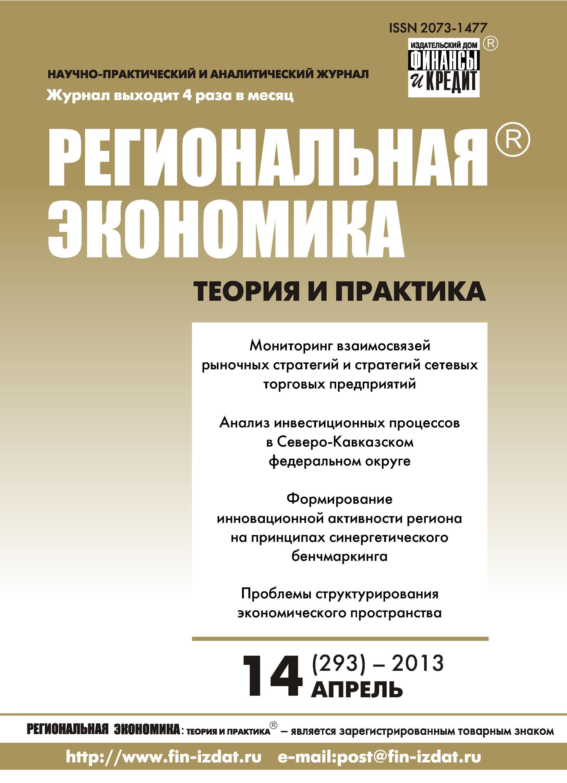 Отсутствует Региональная экономика: теория и практика № 14 (293) 2013 экономическая устойчивость предприятий