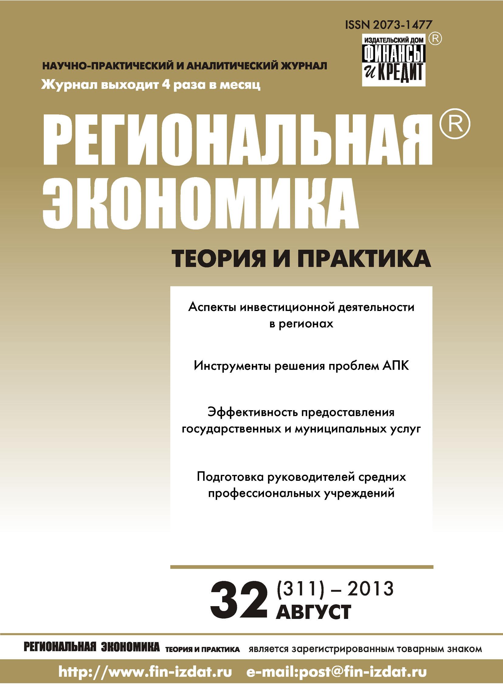 Отсутствует Региональная экономика: теория и практика № 32 (311) 2013