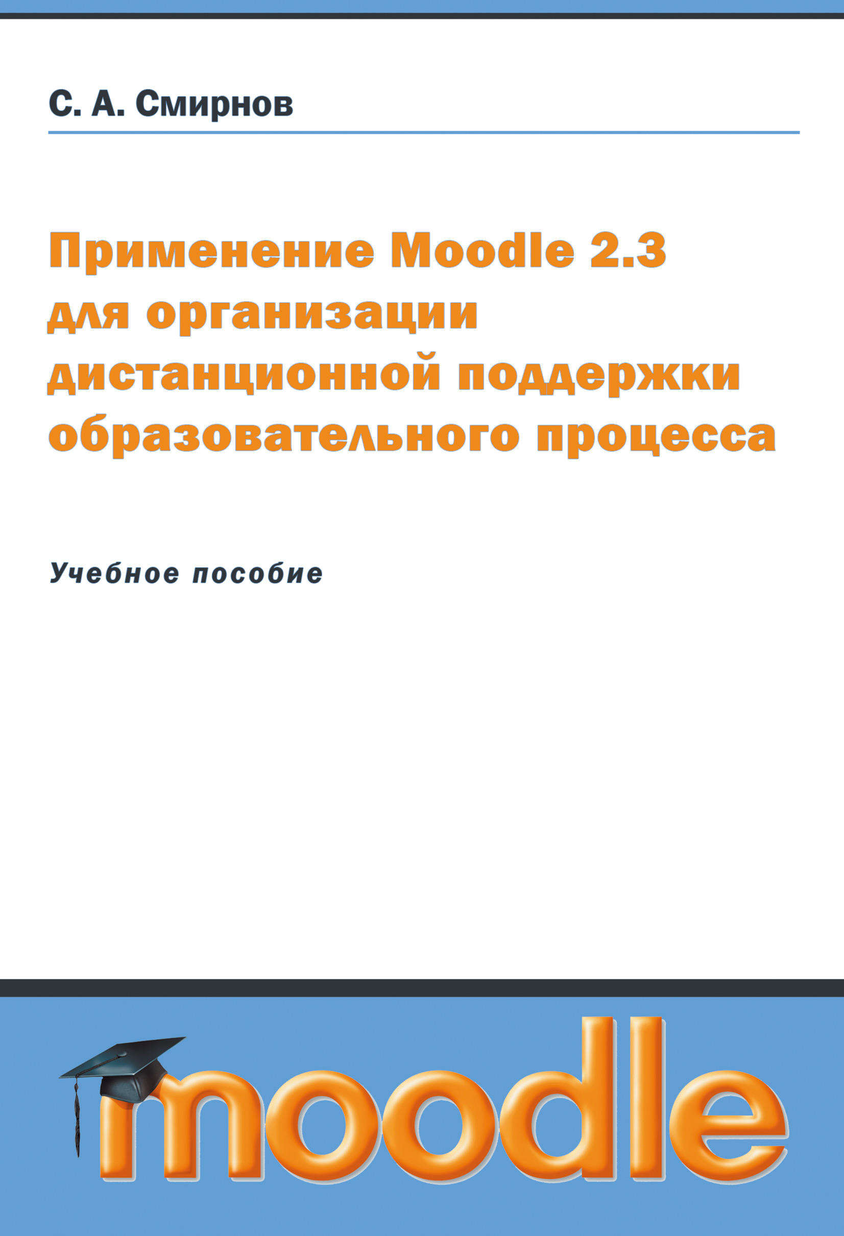 Сергей Смирнов Применение Moodle 2.3 для организации дистанционной поддержки образовательного процесса moodle for dummies