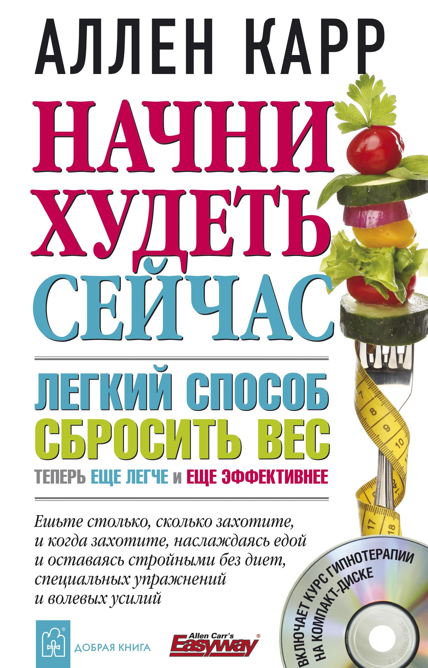 Книги t похудеть
