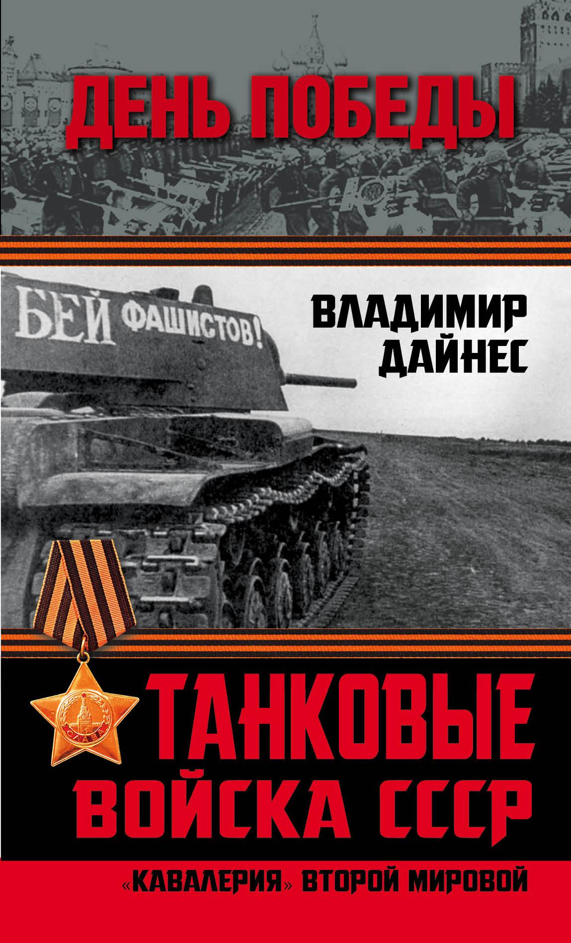все цены на Владимир Дайнес Танковые войска СССР. «Кавалерия» Второй Мировой