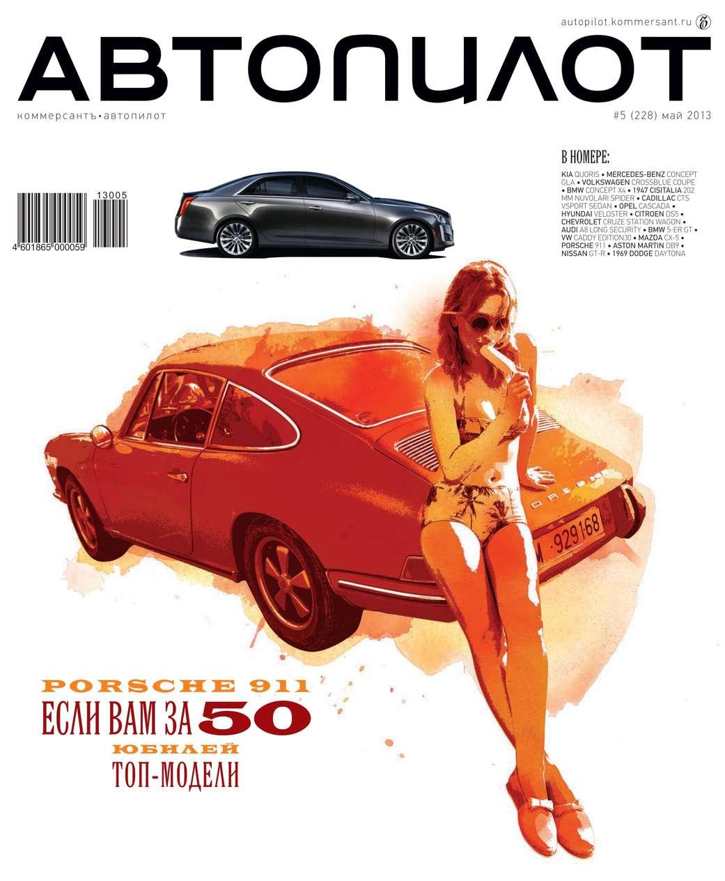 Редакция журнала Автопилот Автопилот 05-2013 новости для автомобилистов 2016
