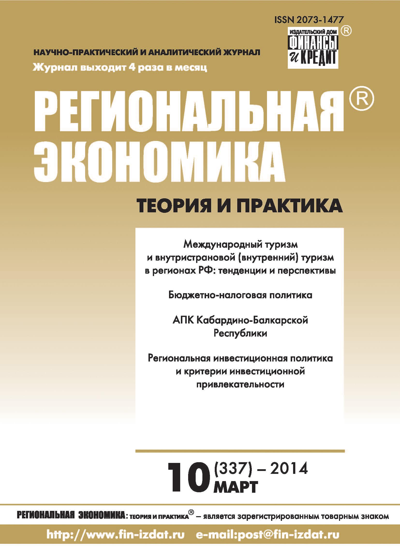 Отсутствует Региональная экономика: теория и практика № 10 (337) 2014 цена