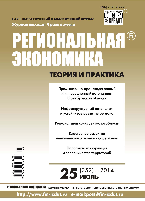 Отсутствует Региональная экономика: теория и практика № 25 (352) 2014 цена