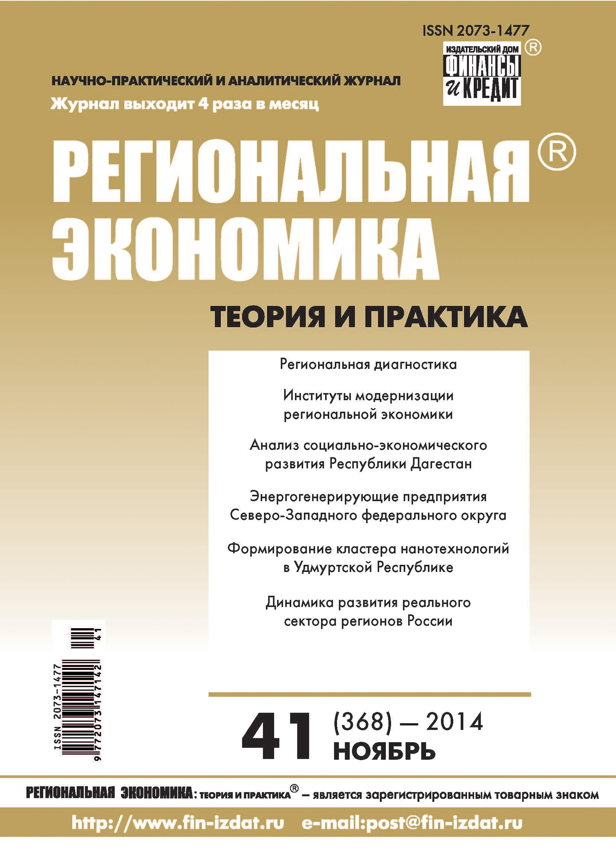 Отсутствует Региональная экономика: теория и практика № 41 (368) 2014 федеральные округа россии региональная экономика
