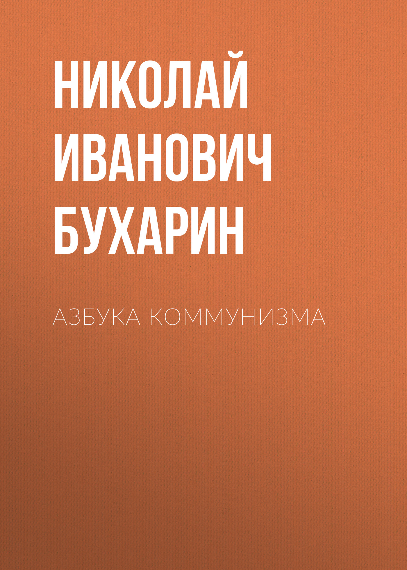 Николай Иванович Бухарин Азбука коммунизма