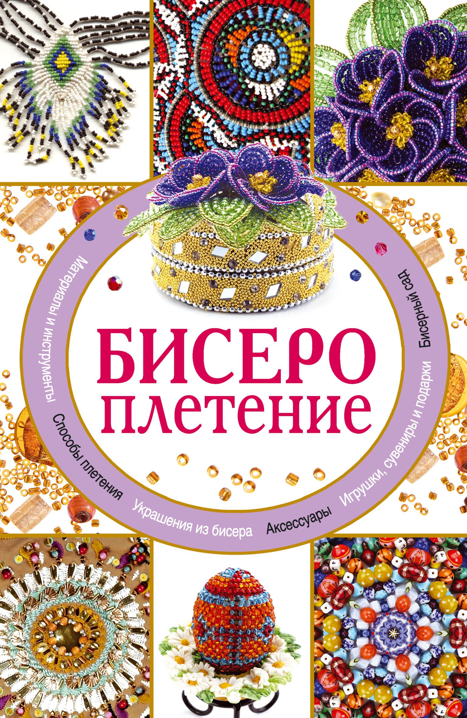Дарья Нестерова Бисероплетение юлия денцова фигурки игрушки сувениры из бумаги подробные пошаговые инструкции