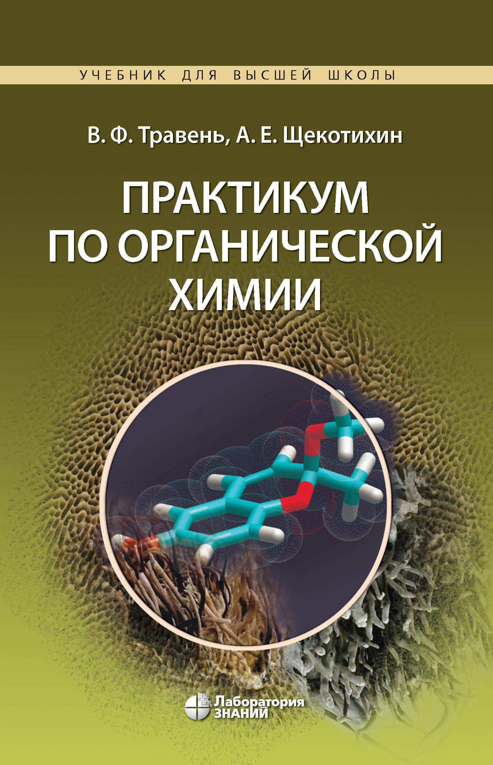 В. Ф. Травень Практикум по органической химии в ф травень а е щекотихин органическая химия практикум