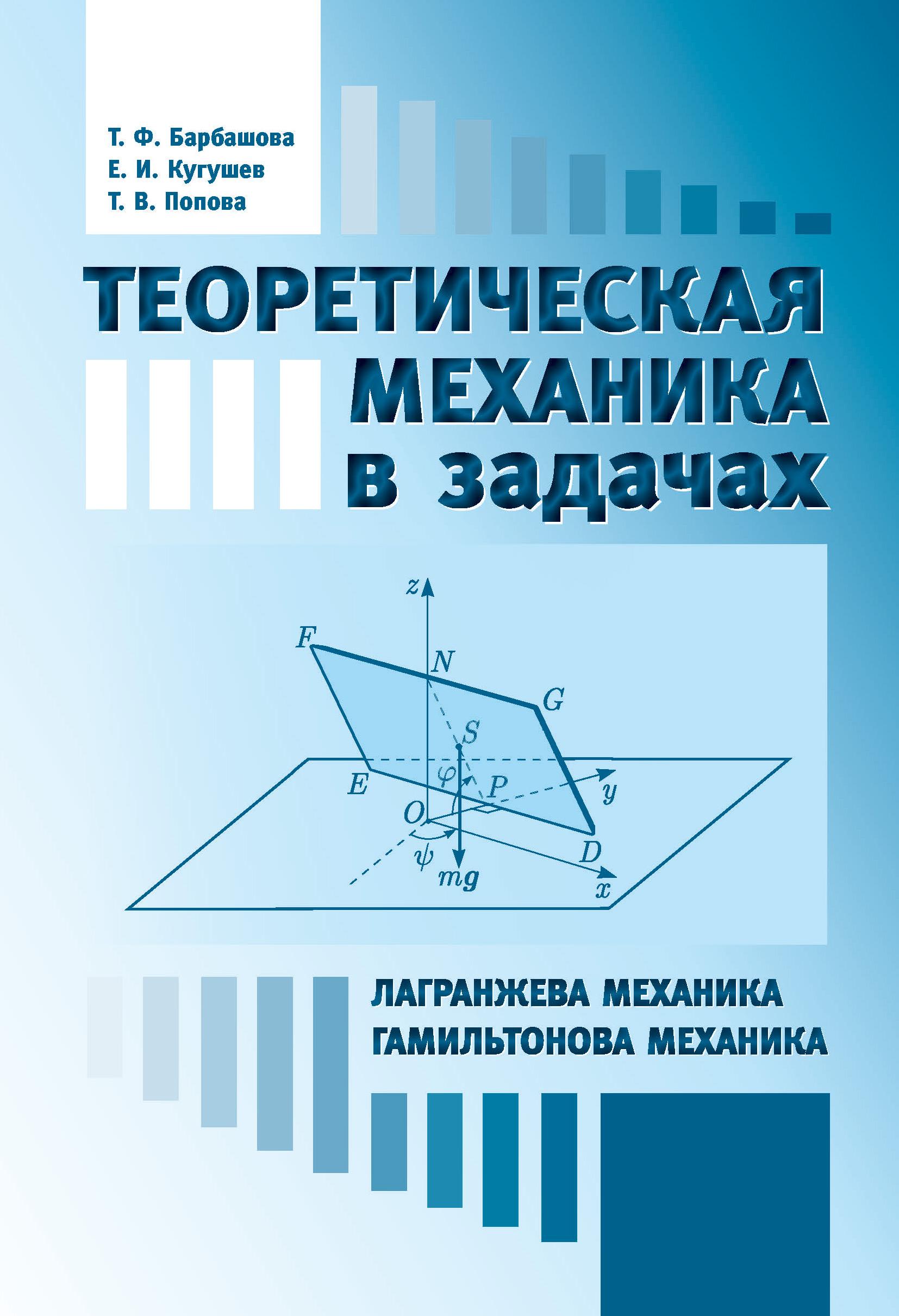 Е. И. Кугушев Теоретическая механика в задачах. Лангранжева механика. Гамильтонова механика эксмо говорю красиво для детей 6 7 лет ч 2