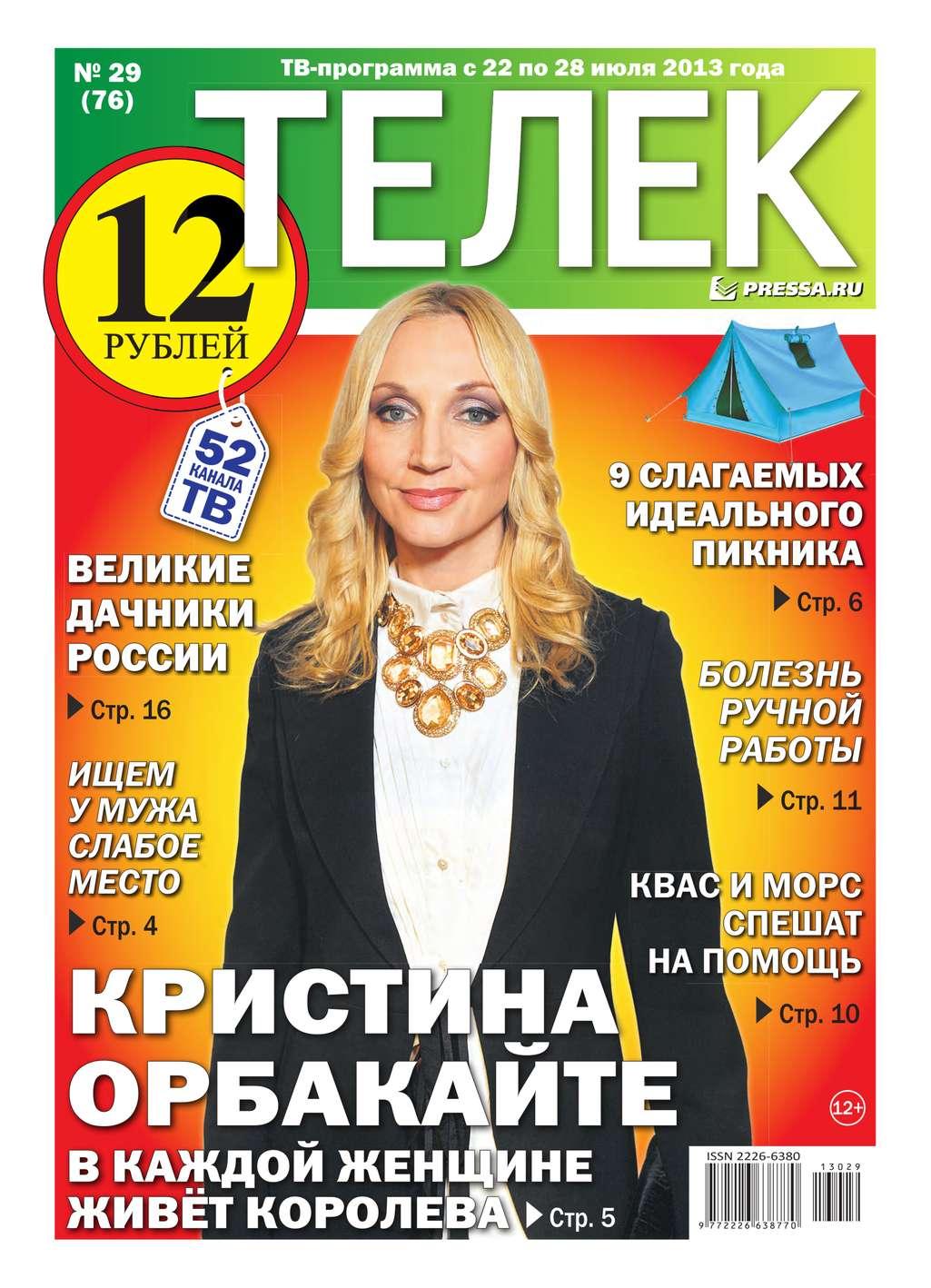 Фото - Редакция газеты Телек Pressa.ru Телек 29-2013 газеты