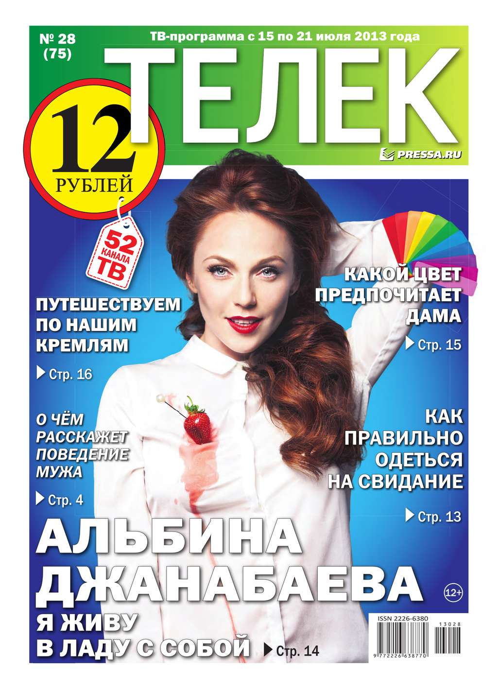 цена на Редакция газеты Телек Pressa.ru Телек 28-2013