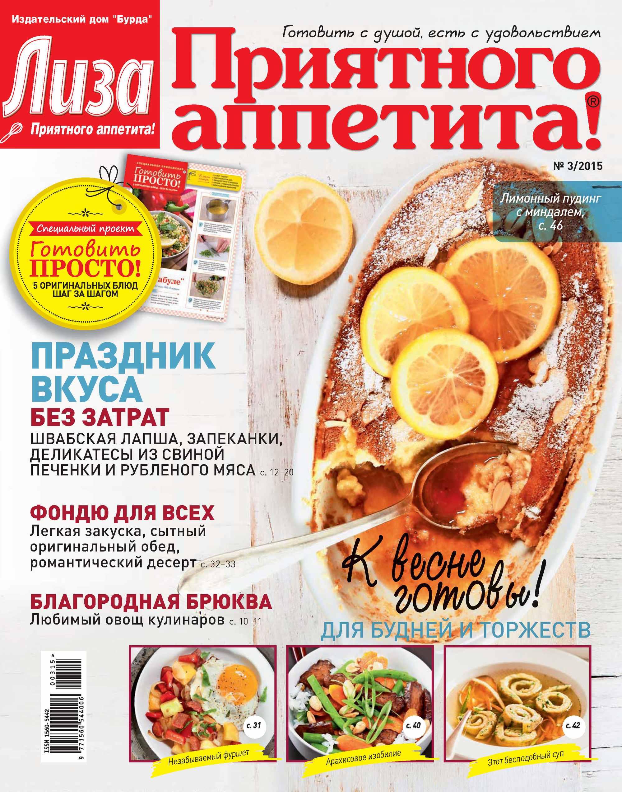 ИД «Бурда» Журнал «Лиза. Приятного аппетита» №03/2015 ид бурда журнал лиза приятного аппетита 04 2015