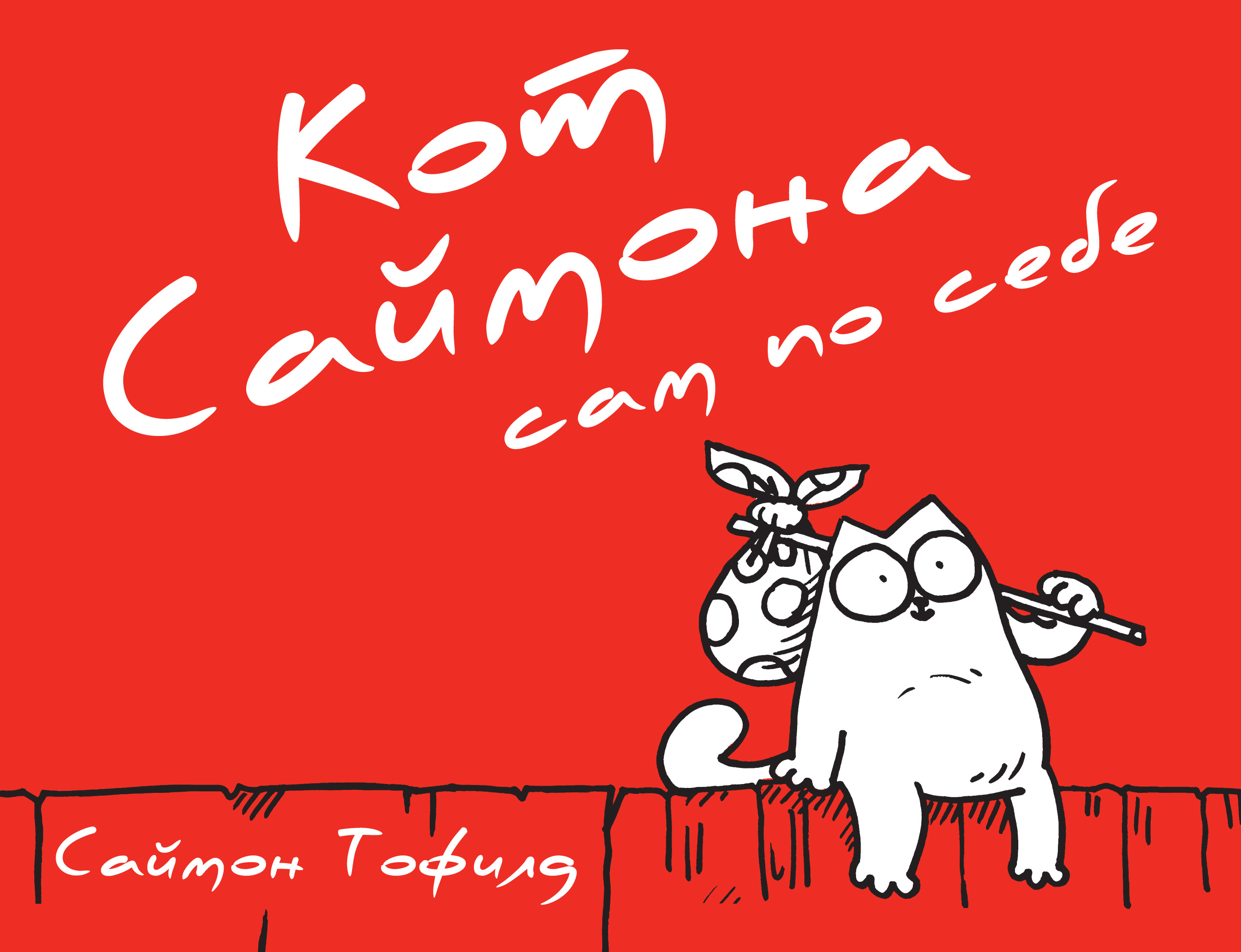 Саймон Тофилд Кот Саймона сам по себе тофилд саймон кот саймона 6 у ветеринара или 33 прививки от скуки 6