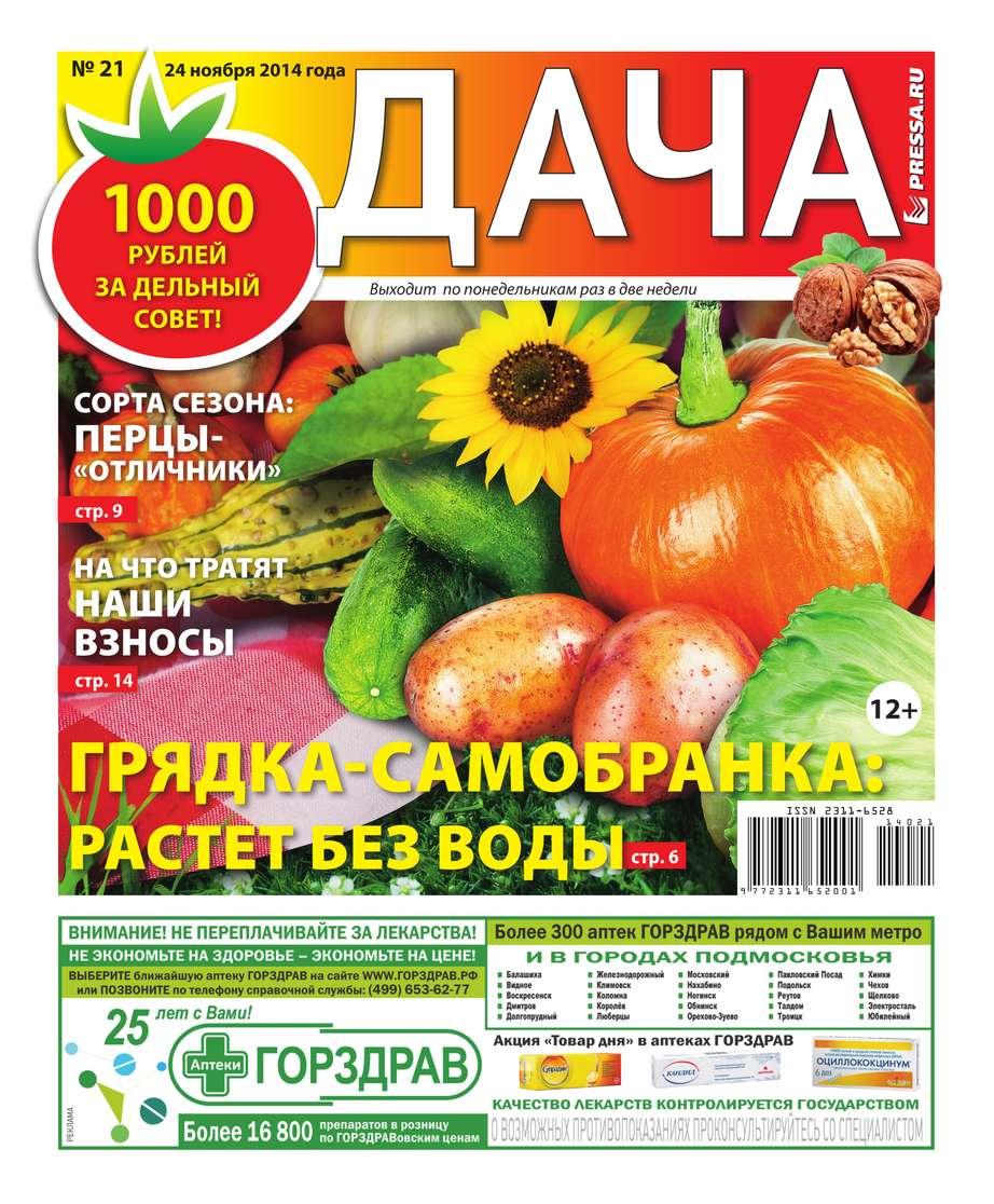 Редакция газеты Дача Pressa.ru Дача 21-2014 газеты
