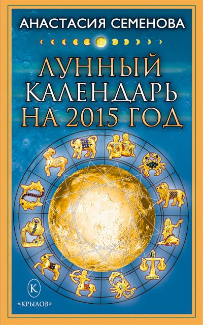 Анастасия Семенова Лунный календарь на 2015 год