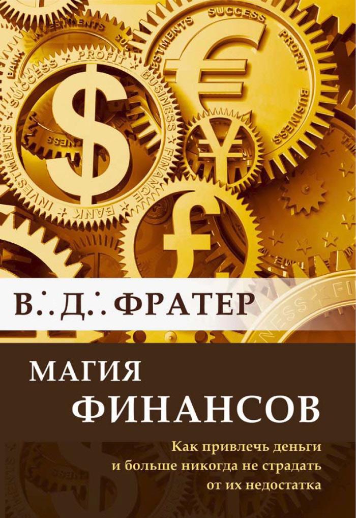 В. Д. Фратер Магия финансов. Как привлечь деньги и больше никогда не страдать от их недостатка