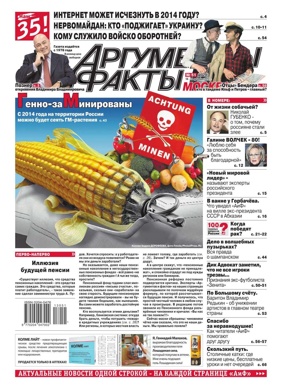 Редакция журнала Аиф. Про Кухню Аргументы и факты 51-2013