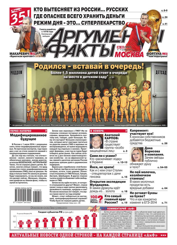 Редакция журнала Аиф. Про Кухню Аргументы и факты 50-2013 цена в Москве и Питере