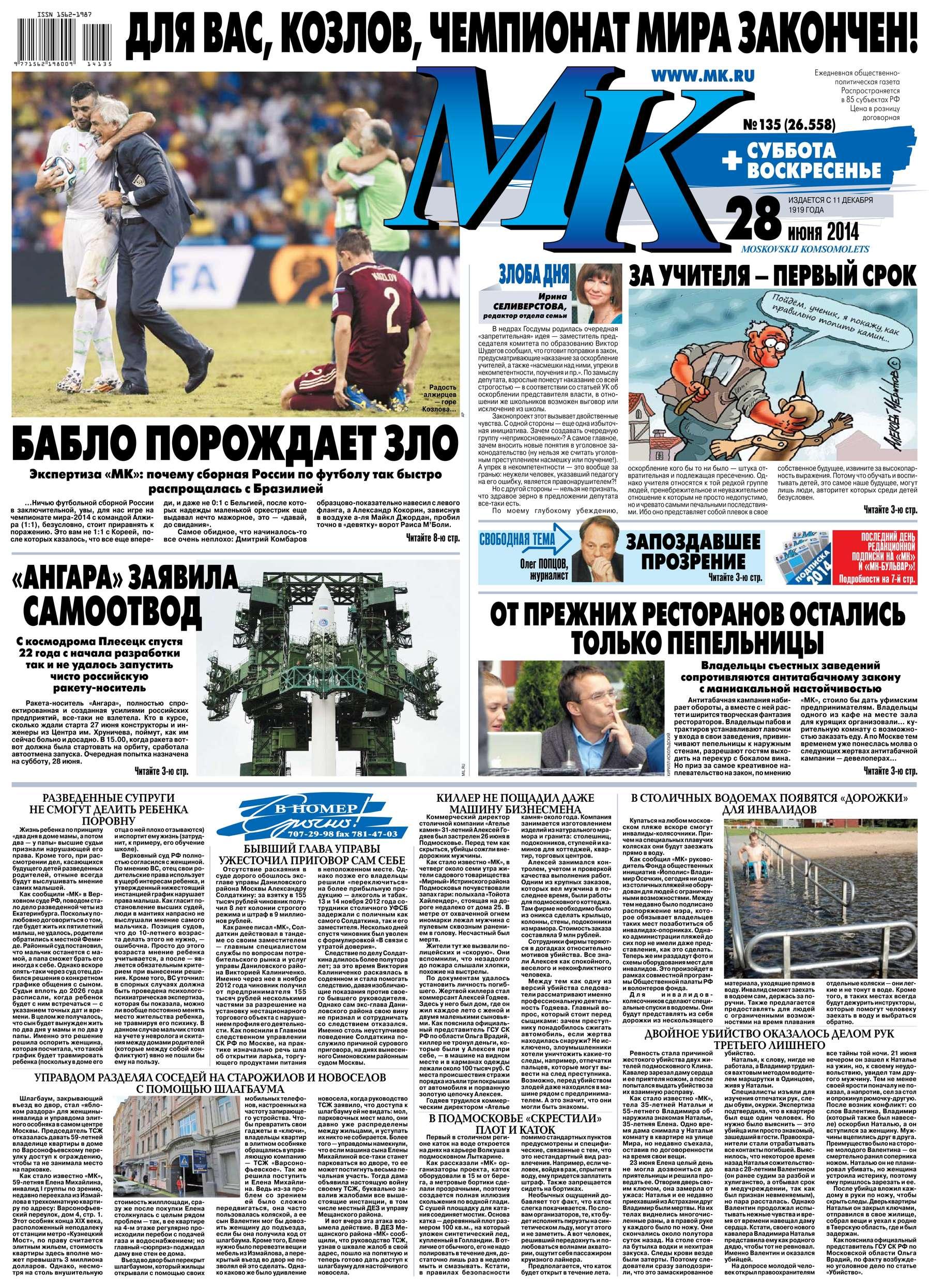 Редакция газеты МК Московский Комсомолец МК Московский комсомолец 135-2014 цена 2017
