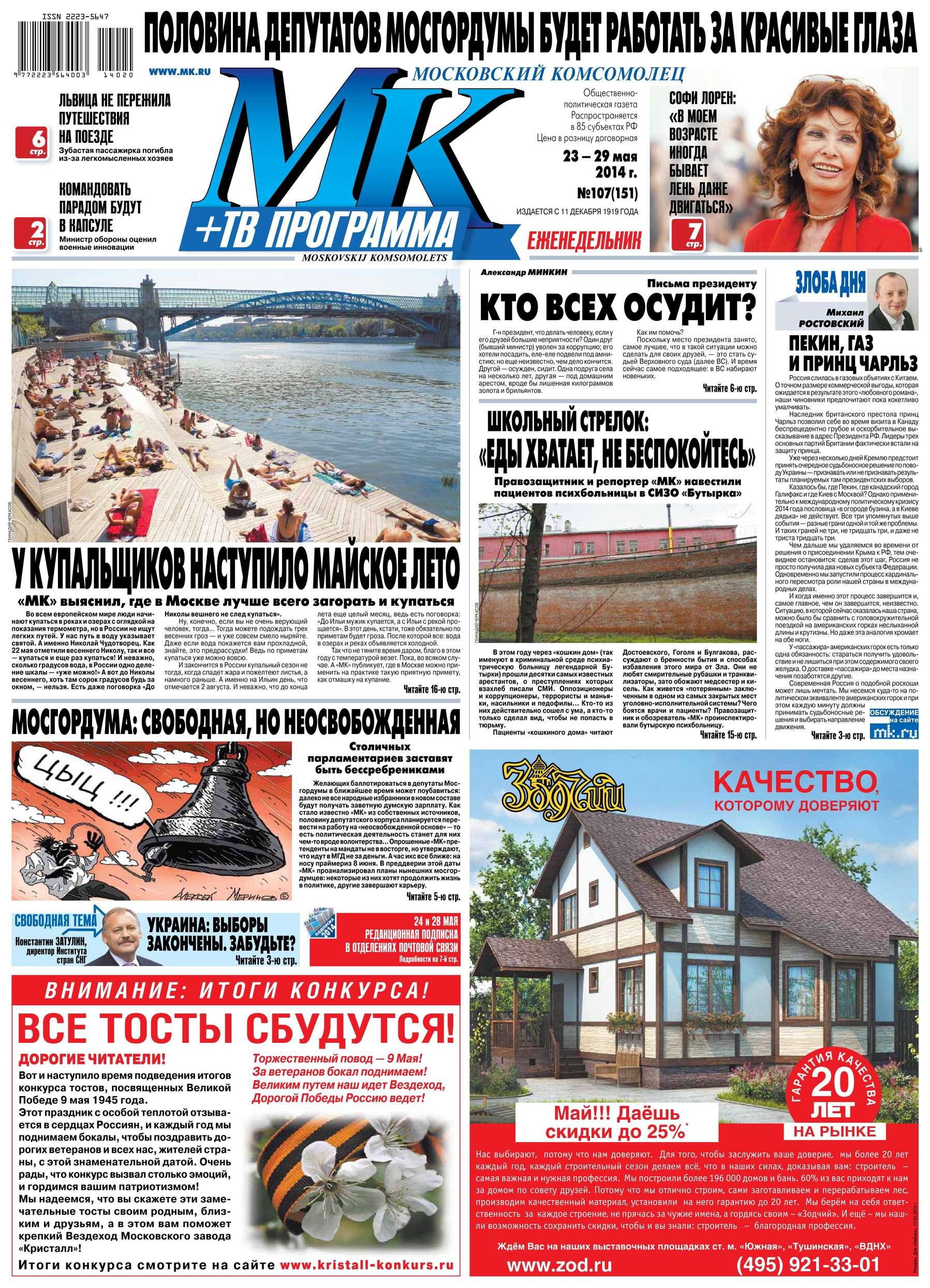 Редакция газеты МК Московский Комсомолец МК Московский комсомолец 107-2014 цены онлайн
