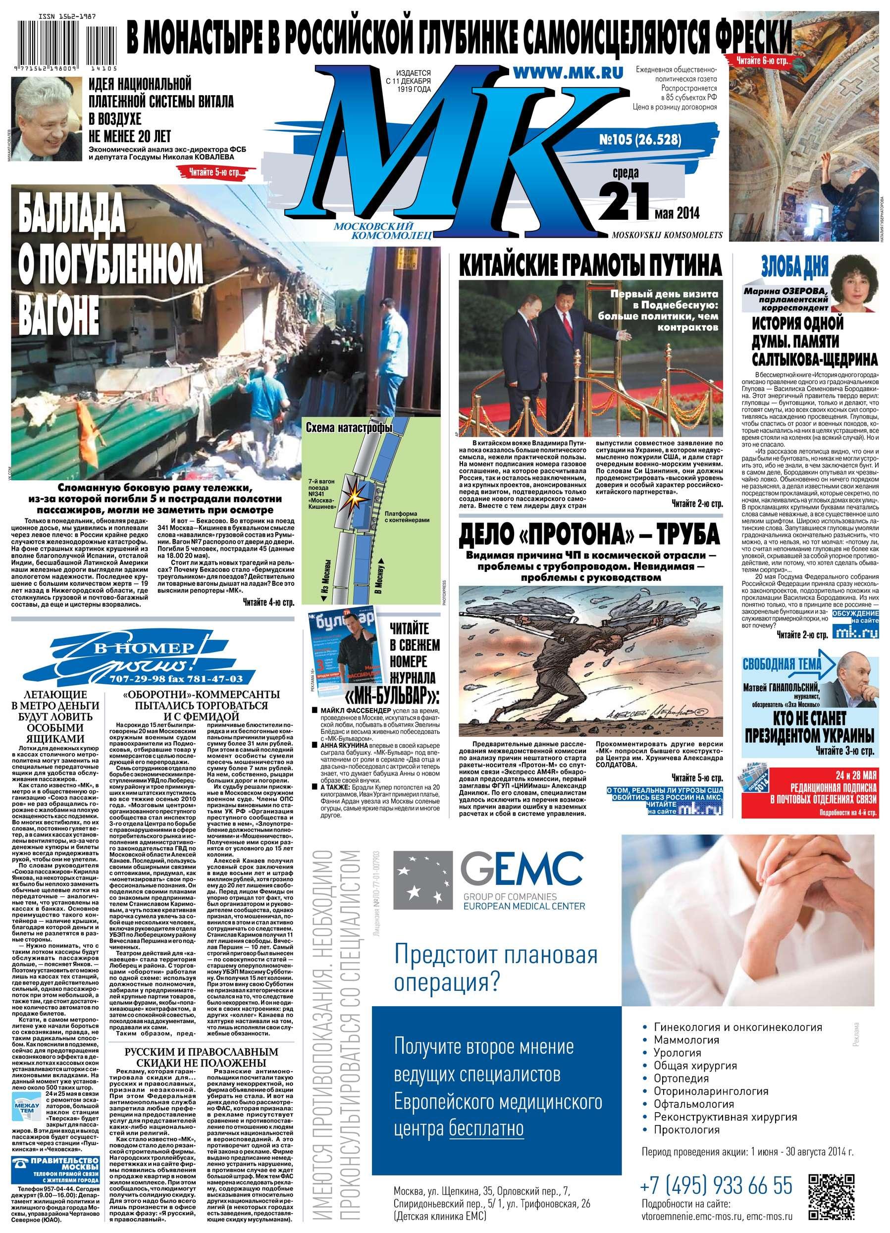 Редакция газеты МК Московский Комсомолец МК Московский комсомолец 105-2014 цены онлайн