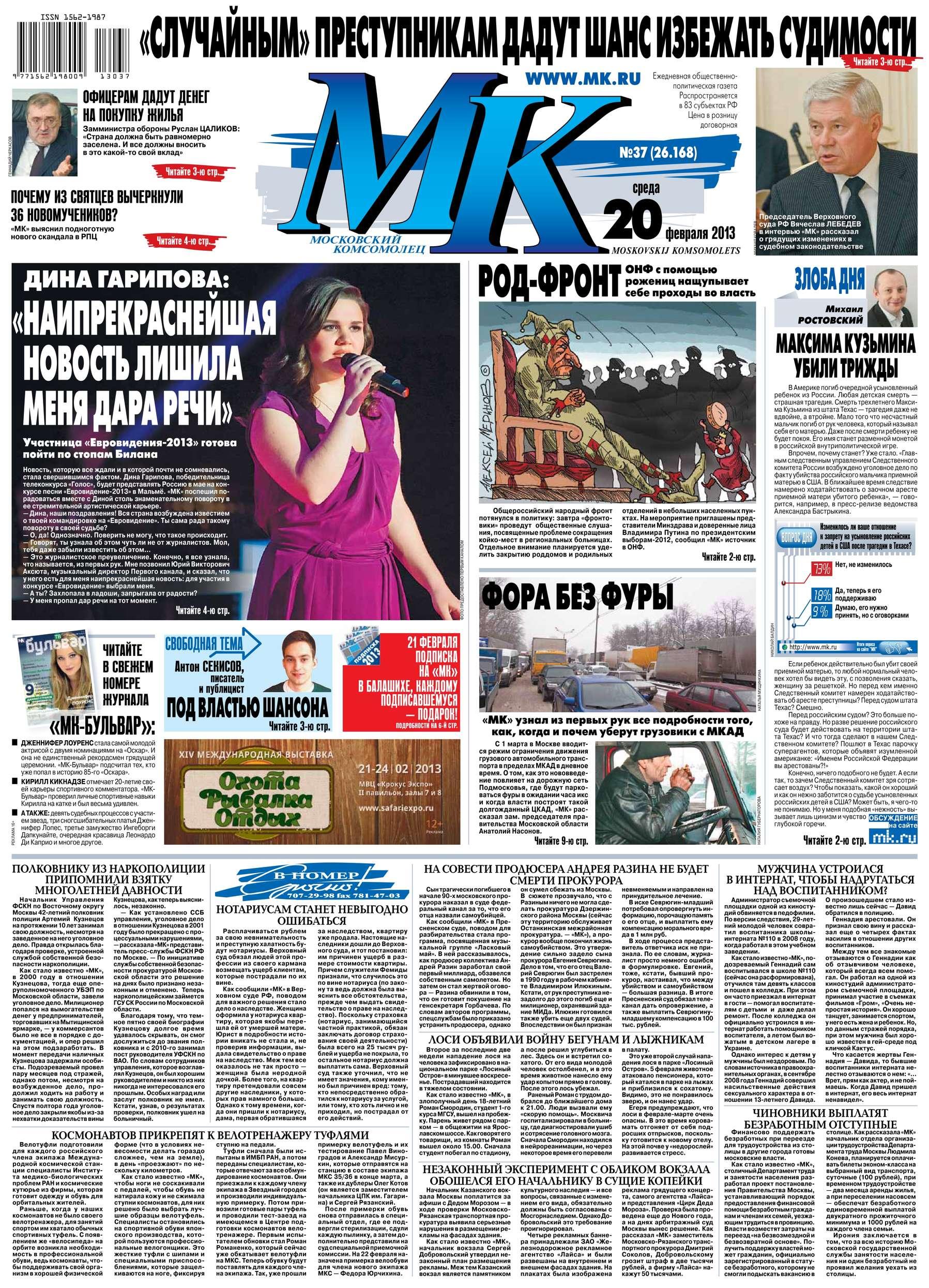 Редакция газеты МК Московский Комсомолец МК Московский комсомолец 37 цена 2017