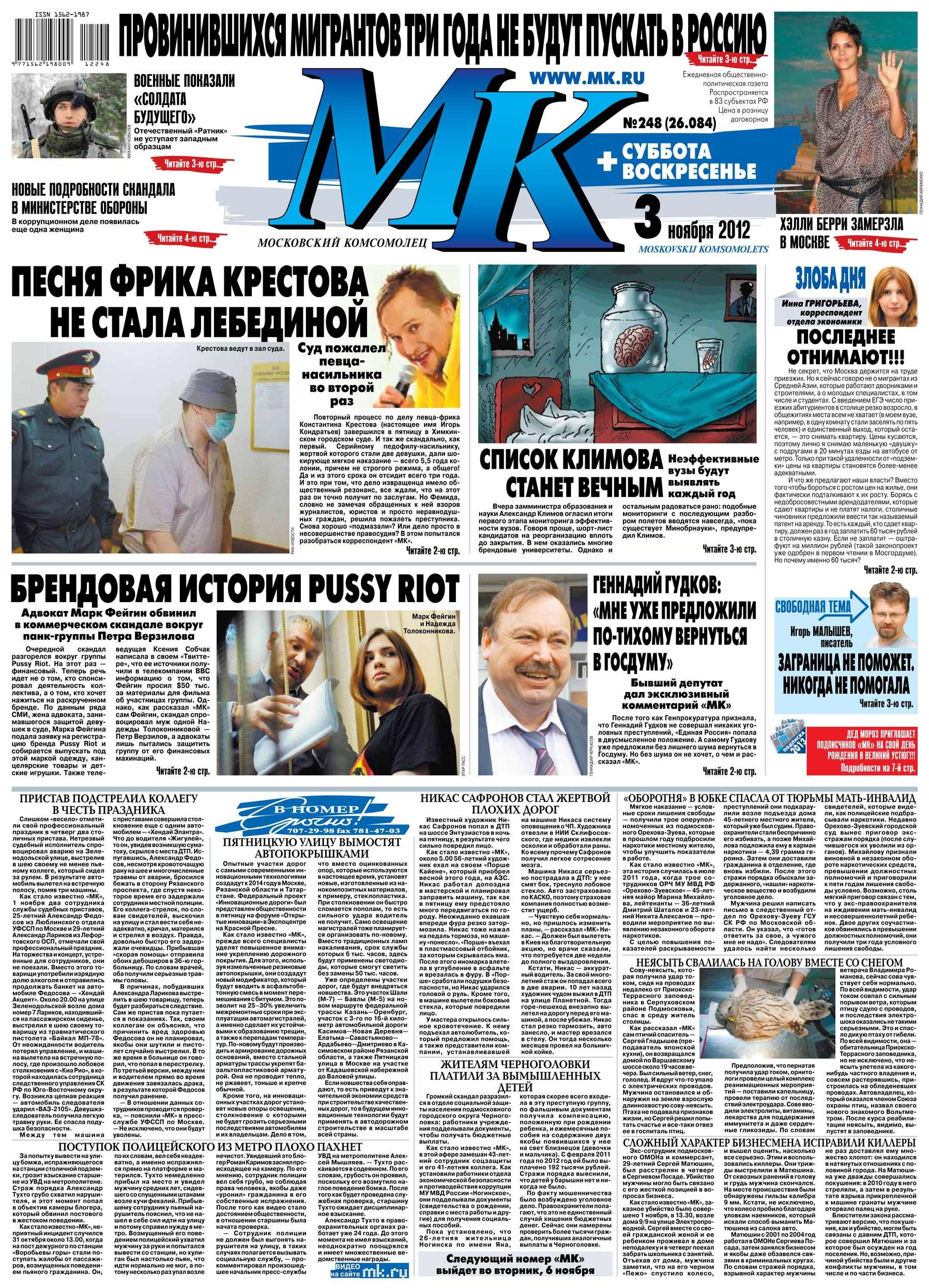 Редакция газеты МК Московский Комсомолец МК Московский комсомолец 247-11-2012 цена 2017