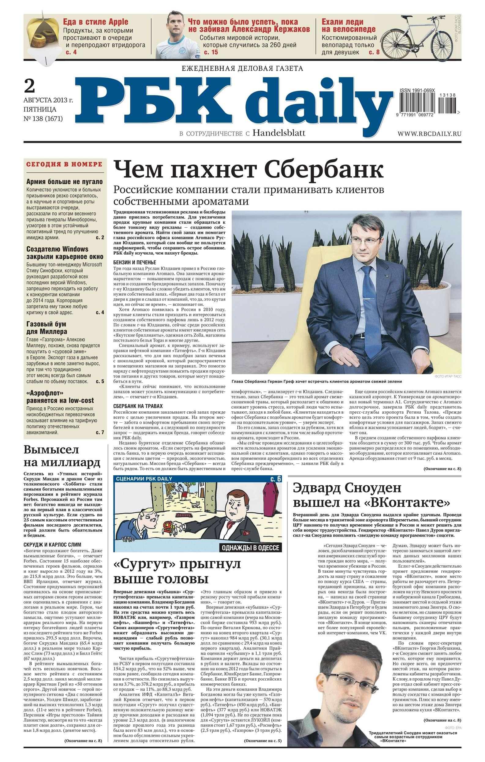 Ежедневная деловая газета РБК 138