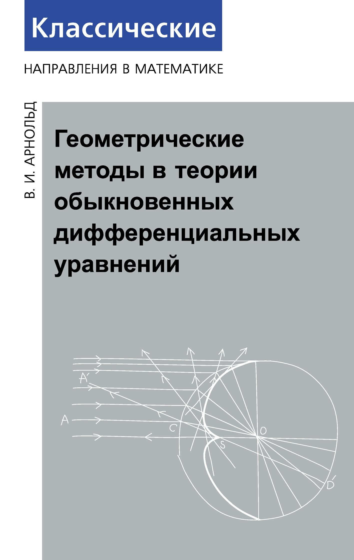 В. И. Арнольд Геометрические методы в теории обыкновенных дифференциальных уравнений недорого