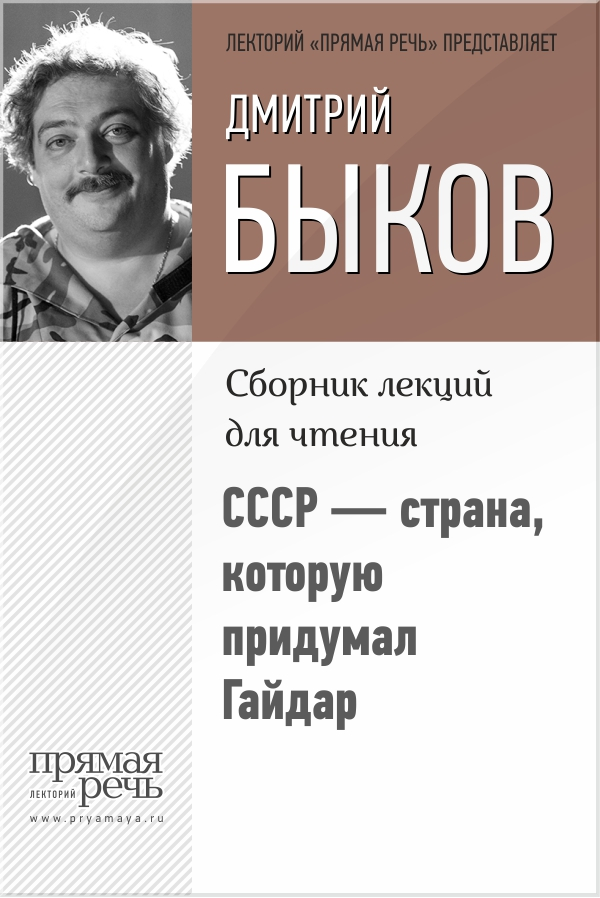 Дмитрий Быков СССР – страна, которую придумал Гайдар аркадий гайдар избранное