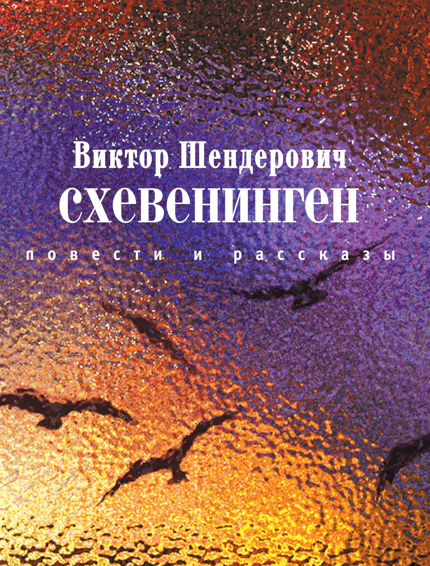 Виктор Шендерович Схевенинген (сборник)